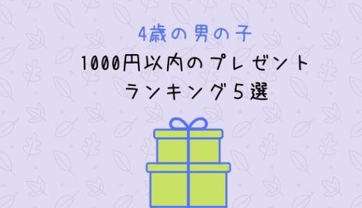 4歳の男の子が喜ぶプレゼントはコレ!1000円以内で買えるランキング5選