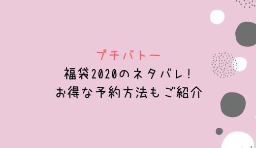 プチバトー(キッズ・ベビー)福袋2020のネタバレ!予約や発売日/値段まとめ