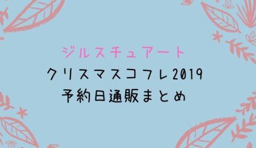 ジルスチュアートクリスマスコフレ2019ネット通販まとめ!予約/発売日もチェック