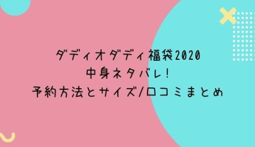 ダディオダディ福袋2020中身ネタバレ!予約方法とサイズ/口コミまとめ