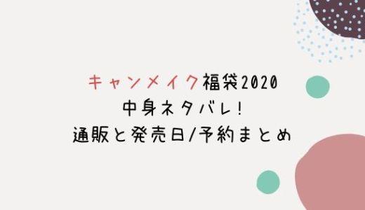 キャンメイク福袋2020の中身ネタバレ!通販と発売日/予約まとめ