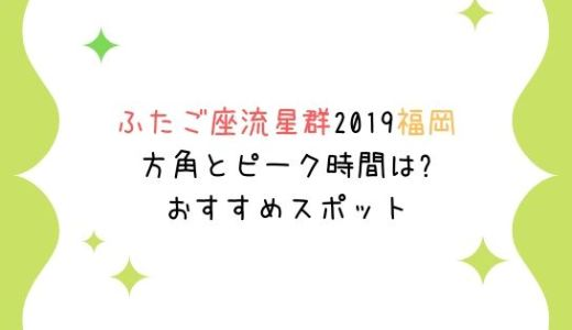 ふたご座流星群2019福岡の方角とピーク時間は?おすすめスポット(場所)もチェック