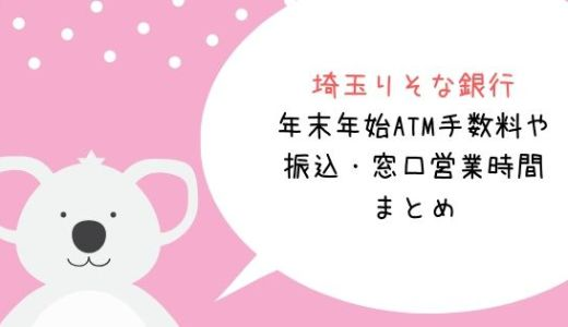 埼玉りそな銀行の年末年始(2019-2020)ATM手数料や振込/窓口営業時間まとめ