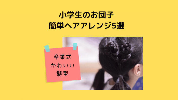 髪型 卒業 小学生 式