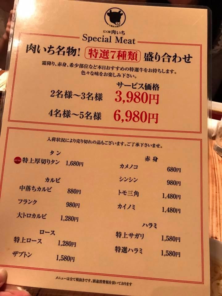 にく屋肉いち! 炭火燒肉推介! - Fukuokatravel.weebly.com神遊福岡