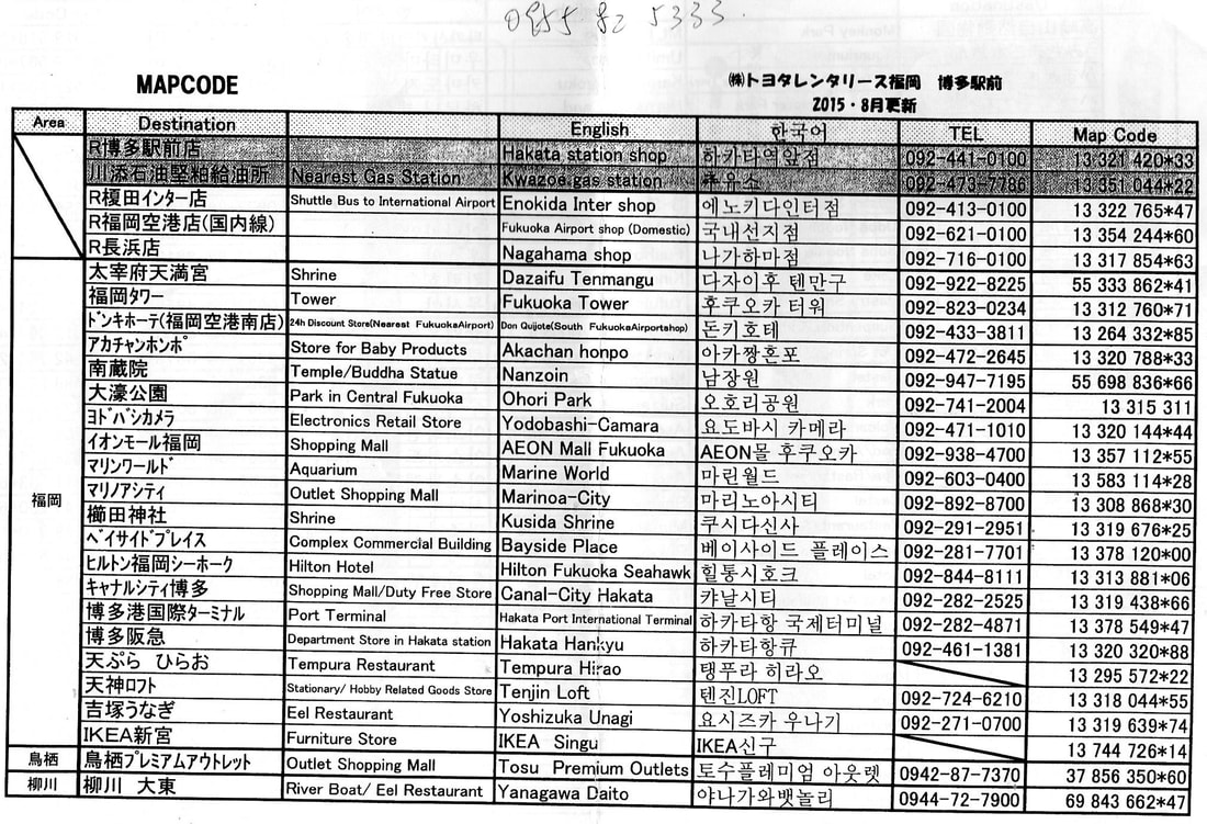 福岡自駕遊 Map Code - Fukuokatravel.weebly.com神遊福岡