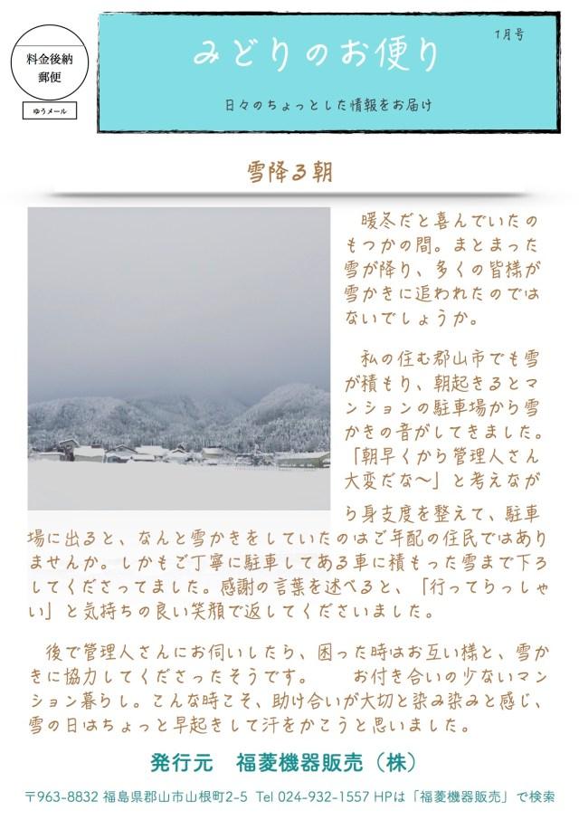 ニュースレター1月号