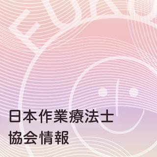 日本作業療法士協会情報