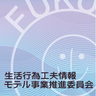 生活行為工夫情報モデル事業推進委員会