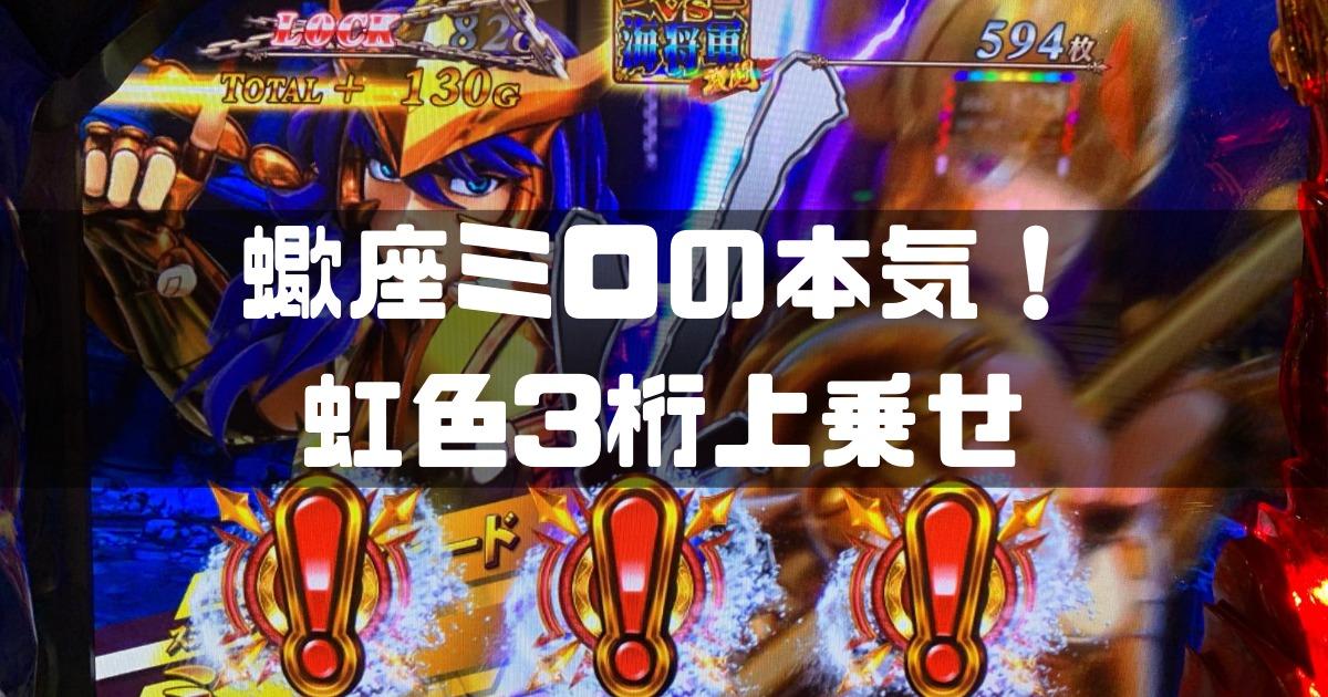時計 星矢 聖 色 海王 闘士 覚醒 火