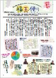 gougai2014