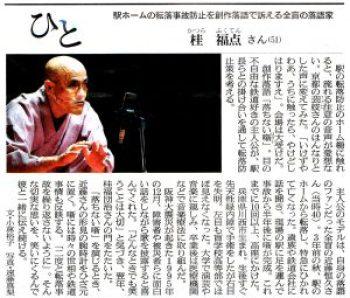 記事の画像 朝日新聞朝刊コラムひと 2019年10月5日