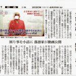 2020年4月25日付 朝日新聞 夕刊