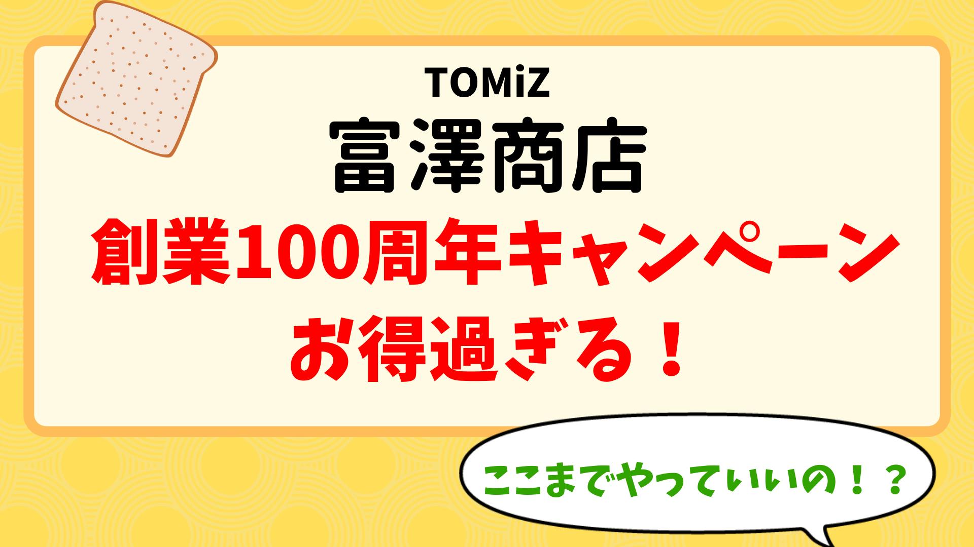 富澤商店創業100周年キャンペーン紹介