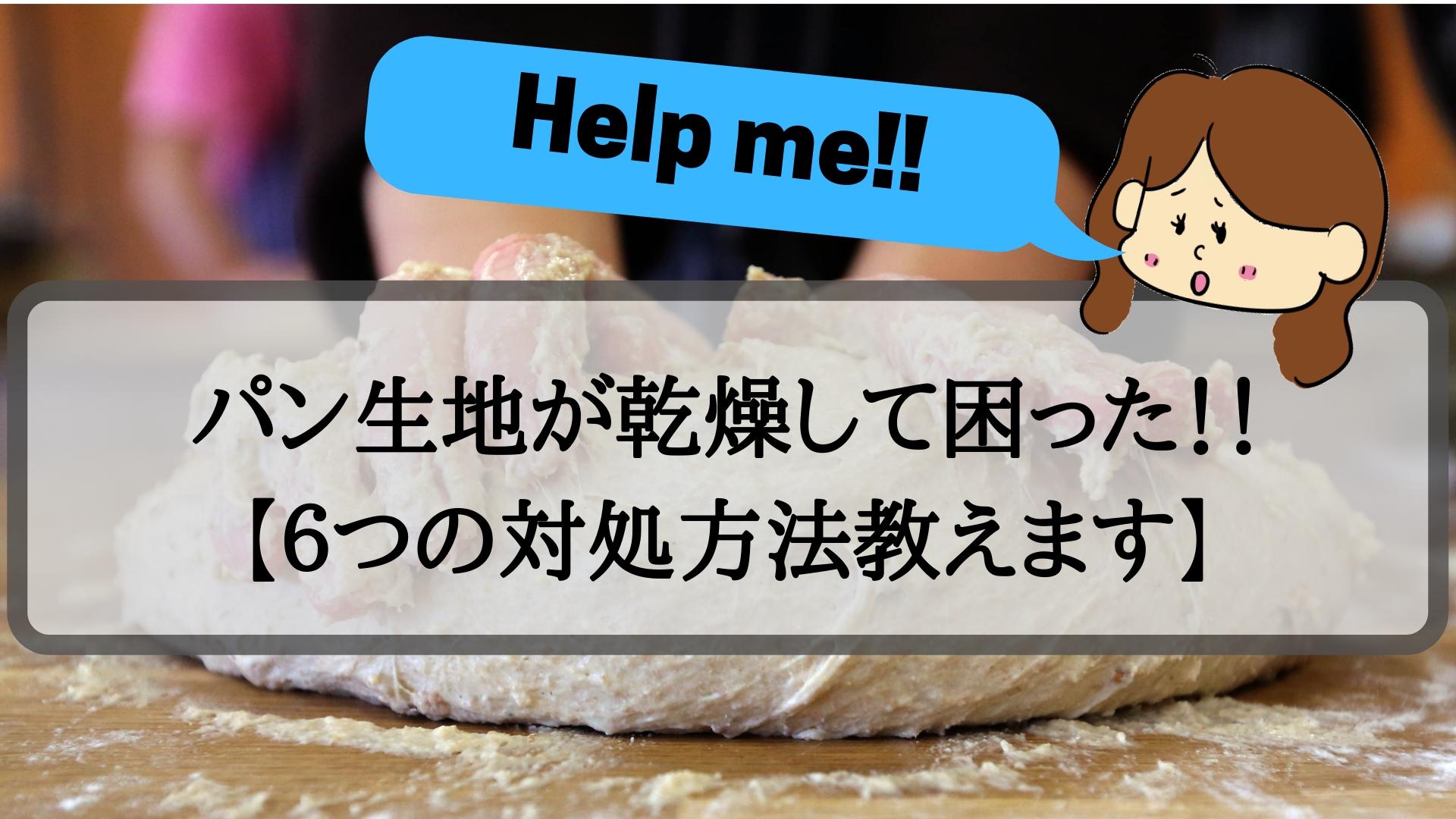 パン生地を乾燥させない方法を紹介
