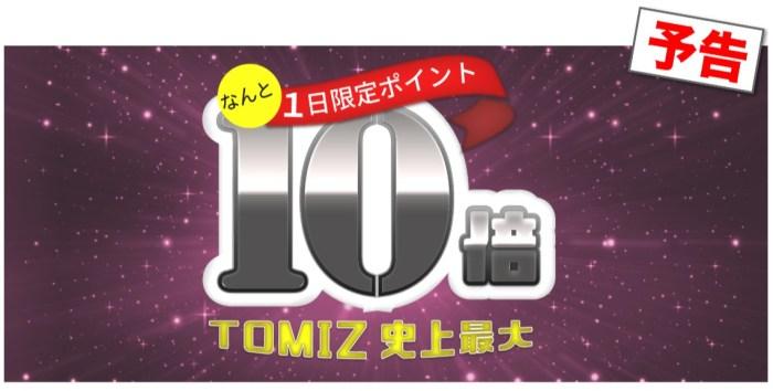 富澤商店キャンペーン4