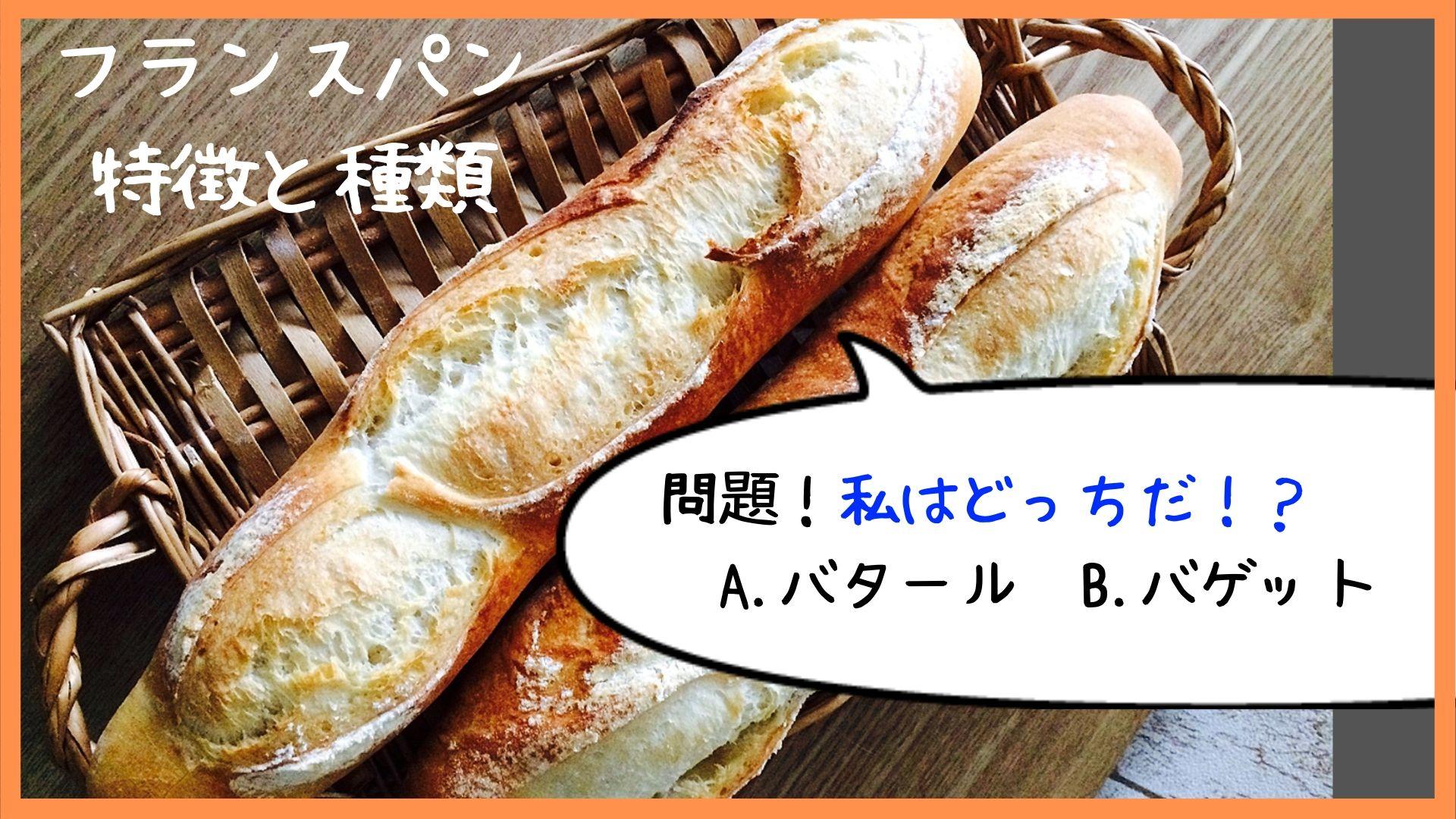 フランスパンの特徴と種類を解説