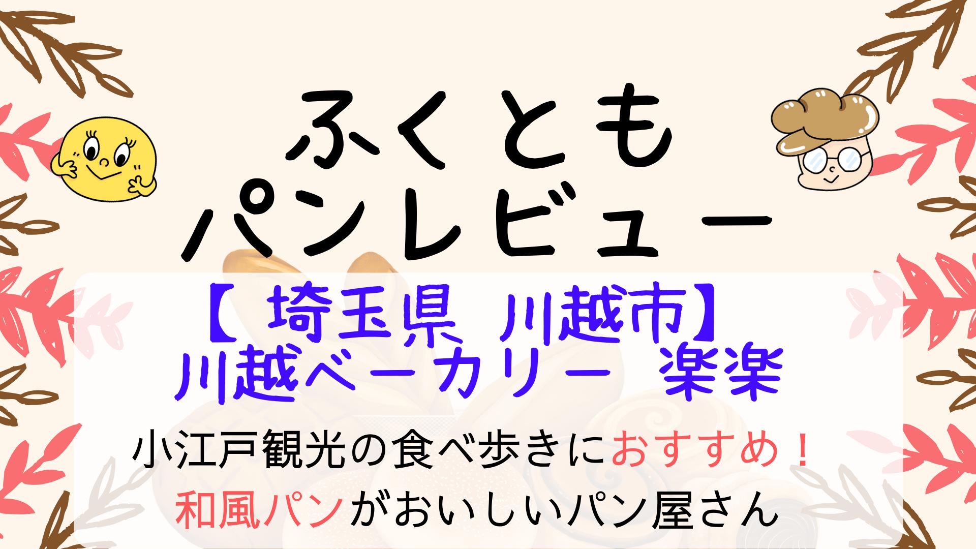 川越ベーカリー楽楽を紹介
