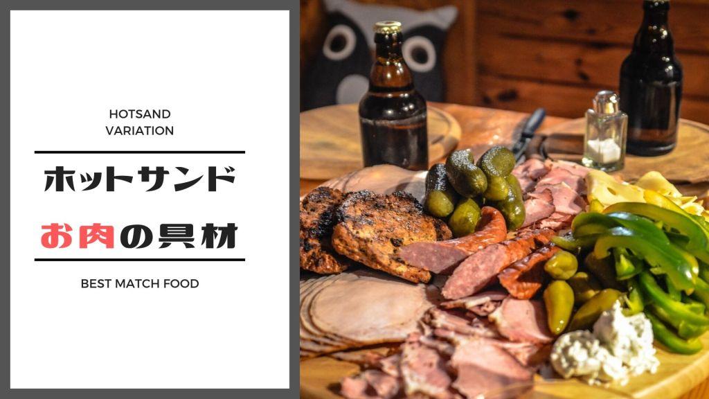ホットサンド肉の具材