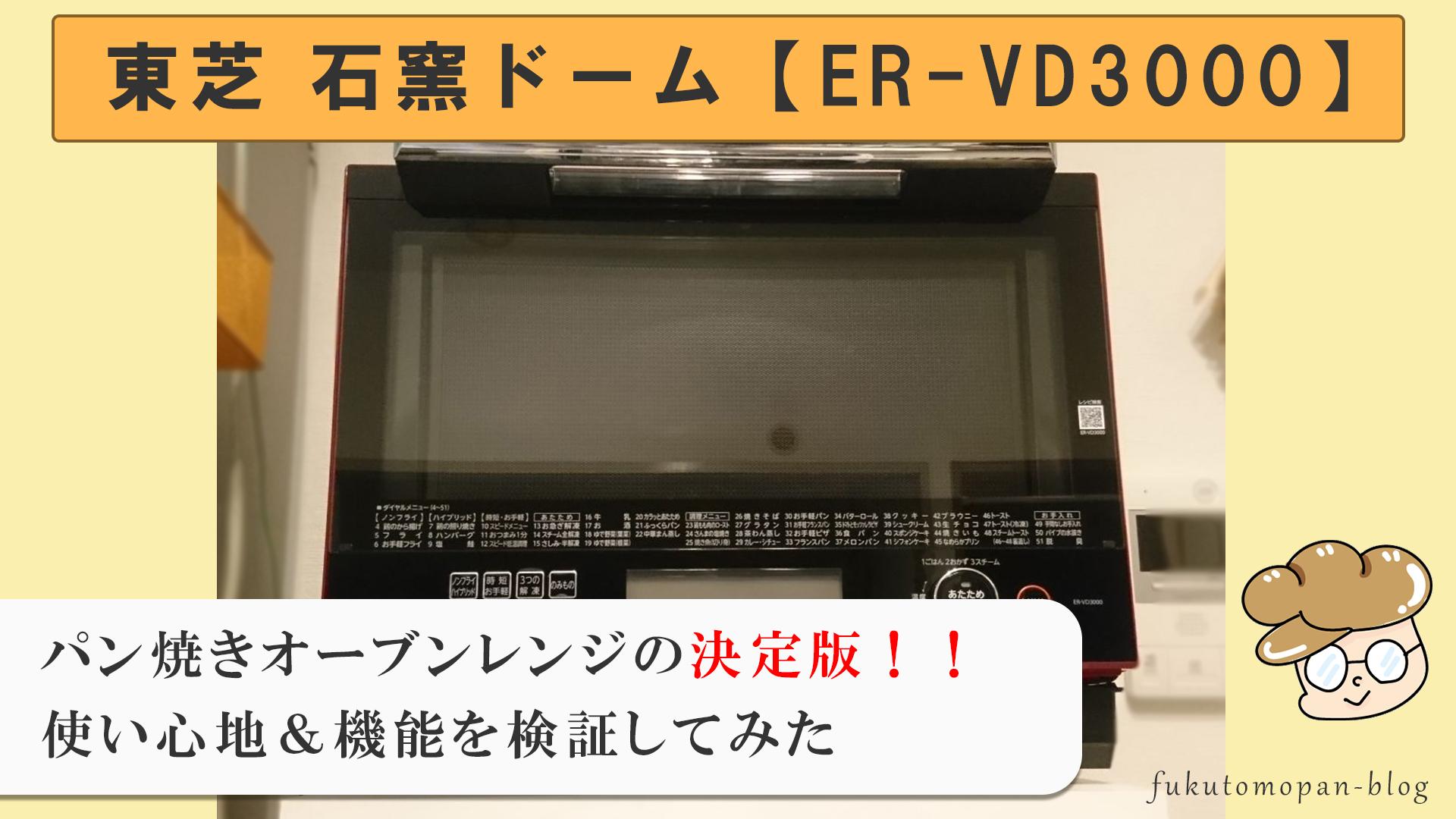 東芝 石窯ドームER-VD3000レビュー【使用感と性能を徹底検証】