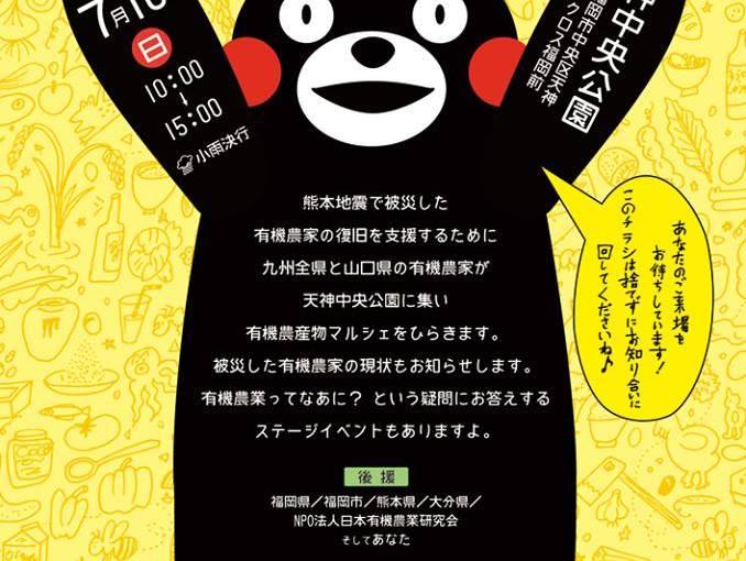 [イベント紹介]熊本地震 有機農業支援マルシェ(7月10日)
