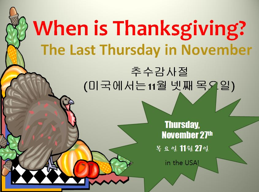 Lesson of the Week: Thanksgiving (Part 1)