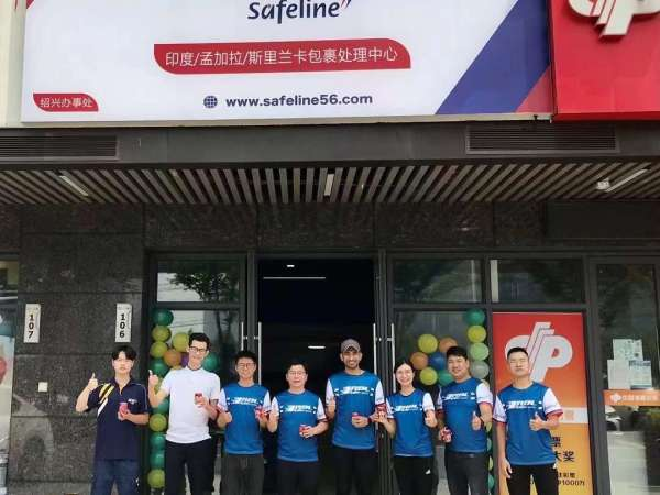 RBL Safeline News: RBL Safeline Had Its Soft Opening On Its New Branch at Keqiao