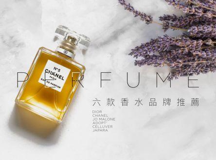 【2021】六款香水推薦!承載記憶和慾望的香氣,化乏味生活為迷人享受