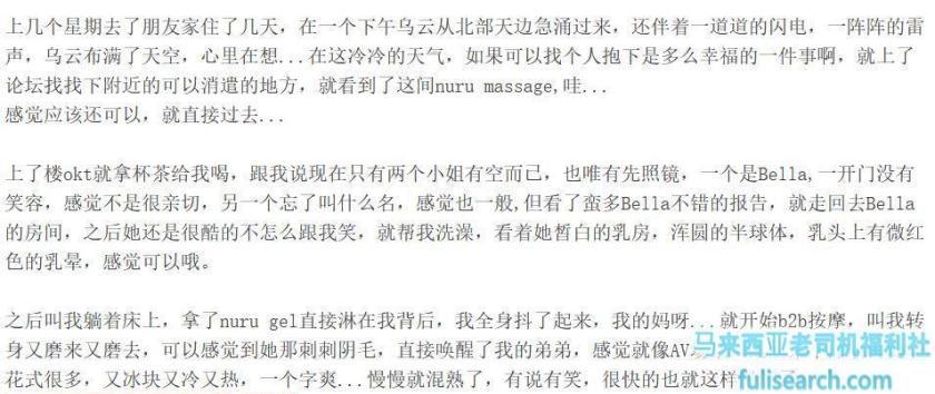 沙登Diamond-Nuru-Massage按摩口爆下水全套-感觉还不错的-Nuru-Massage