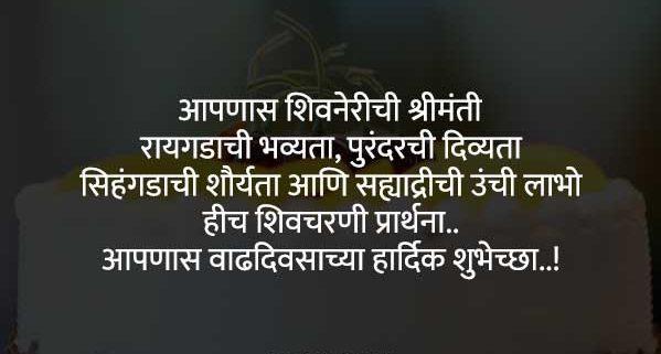 GF Birthday Wishes Marathi Images