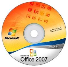 MS Office 2007 Crack Full Version MS Office 2007 Crack Full Version