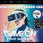 『GAME ON』特別イベント「おしえて!PlayStation VR (PSVR)」に行ってきた
