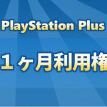 PlayStation Plus 1ヵ月利用権