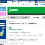 WonderGOO各店舗にてPSVRの再入荷情報。11月17日~20日に抽選予約販売を実施