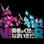台北ゲームショウ2017にて『V!勇者のくせいになまいきだR』プレイ動画が公開。地上が舞台となった食物連鎖ゲーム
