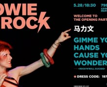 Mick Rock David Bowie Exhibition in Beijing, China