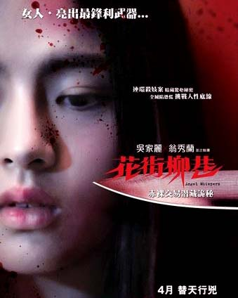 Angel Whispers (Hua Jie Liu Xiang) 2015 Movie Free Download