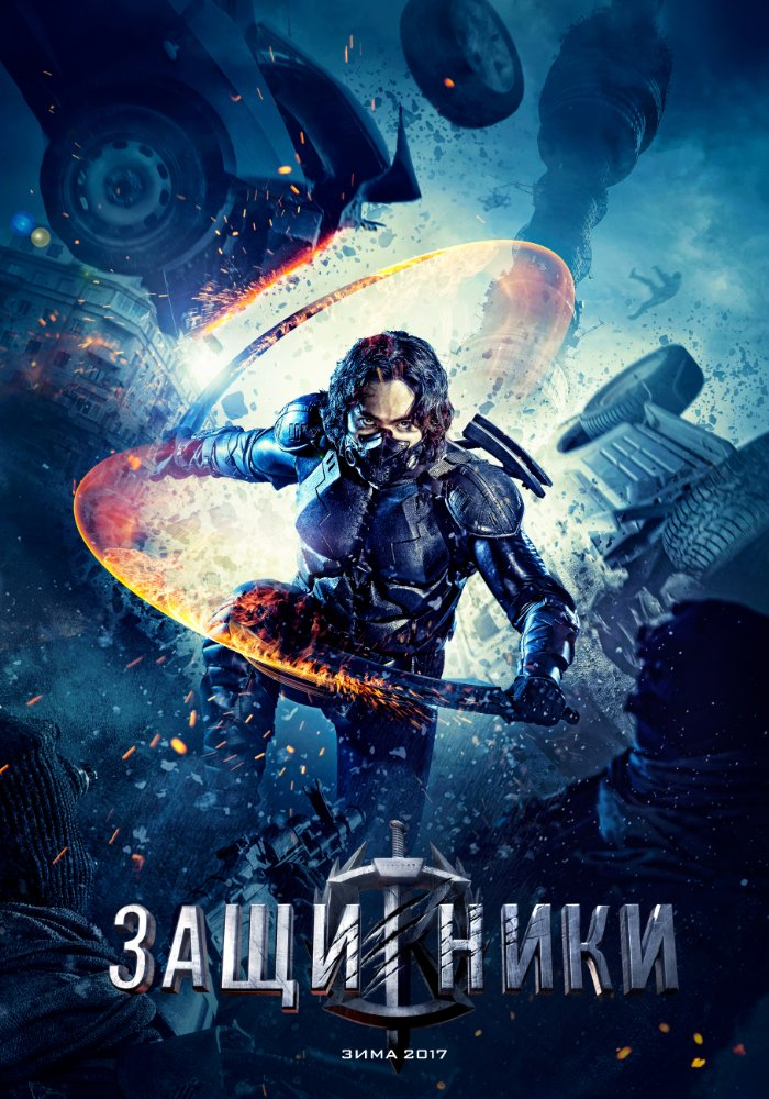 The Guardians 2017 Hindi Dubbed Movie Free Download