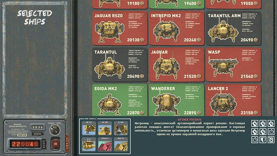 HighFleet selection screen
