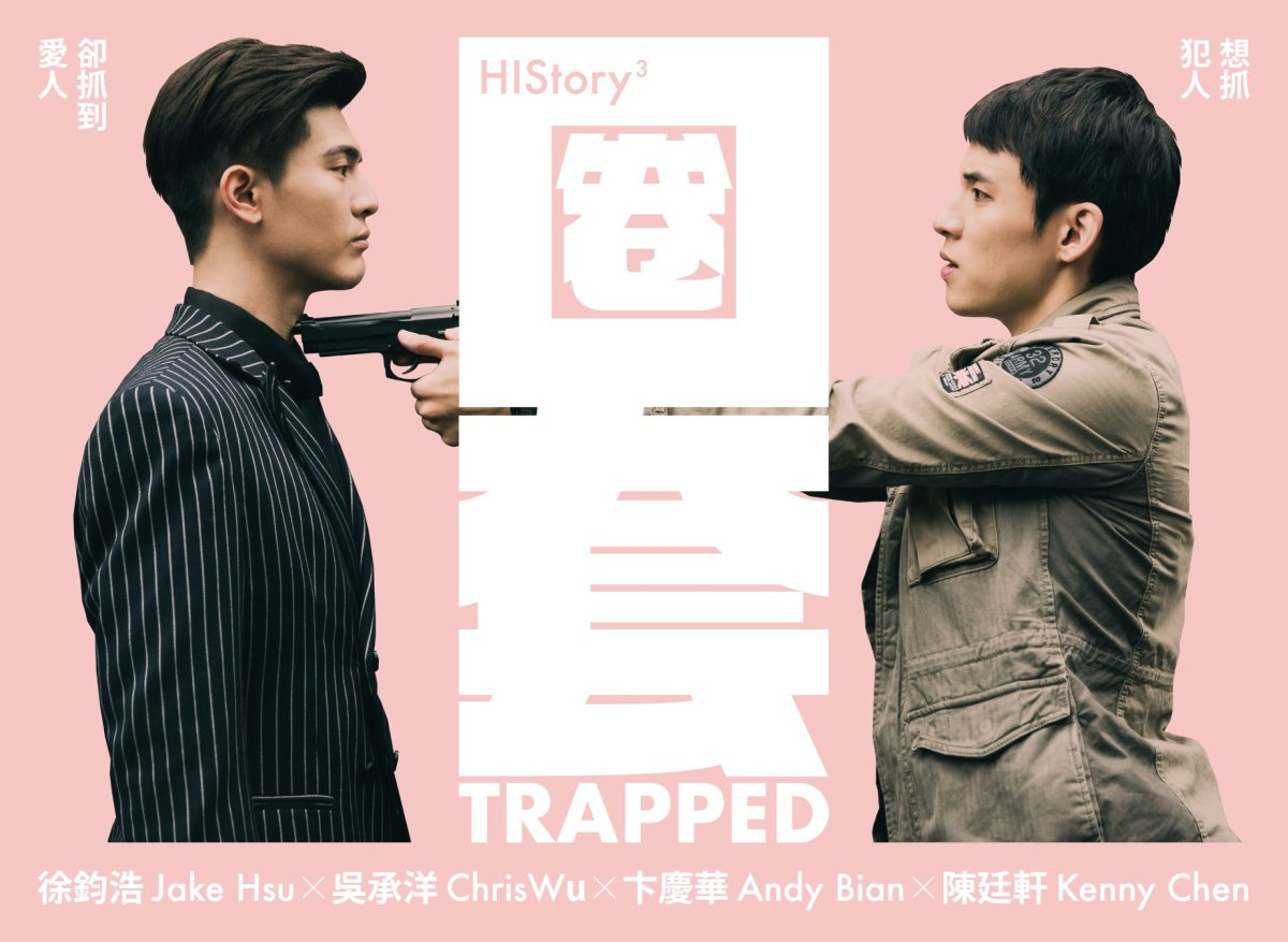 HIStory 3 - 圈套 Trapped