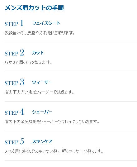 メンズ メニュー紹介|アトリエ はるか ヘアメイク・メイクアップ・ネイルサロン3