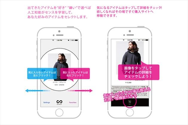 アプリ「SENSY」画面イメージ2