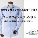 プレジャライフ「ワイシャツ500円レンタルサービス」画像5