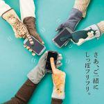 フェリシモ「ネコのしっぽフリフリ手袋」画像1