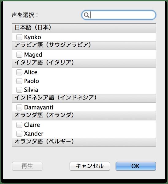 iphone-siri-声-名前-kyoko
