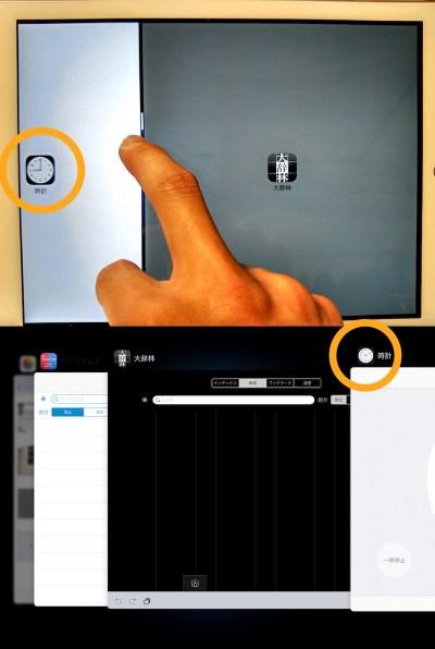 iPad iOS9 Split View Slide Over スプリットビュー スライドオーバー 小技 使い方 キーボード コツ