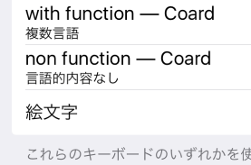 swift objective c xcode smart keyboard ios custom keyboard emoji keyboard show hide not カスタムキーボード 絵文字キーボード 表示 されない