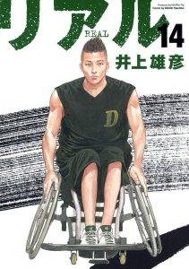 Real 14, copertina di Takehiko Inoue