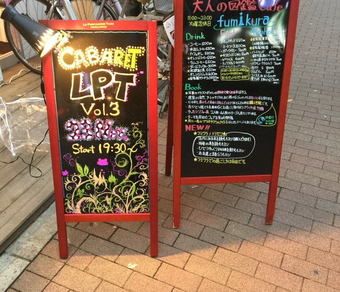 CABARET LPT Vol.3 The Time Travellers 1 +推薦書評!