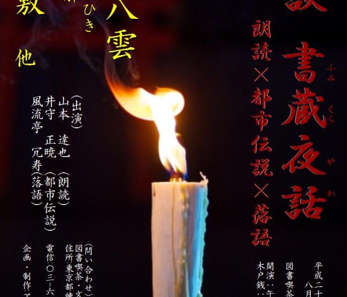 8月1日(火)書蔵夜話_第一夜_「怪談」(満席にて終了致しました)